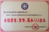 质量信誉AAA橡胶企业